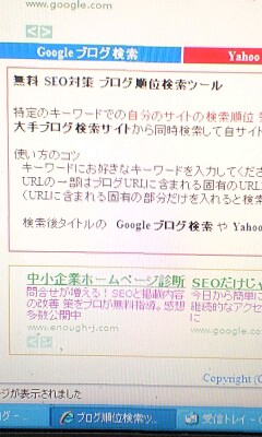 090725_2238~ブログ順位検索ツール.jpg