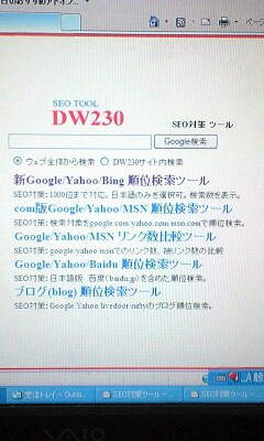 090725_2238~SEO対策ツール.jpg
