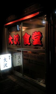 090728_2120~大沢食堂外観.jpg