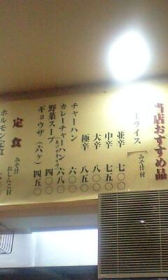 090728_2126~大沢食堂メニュー.jpg