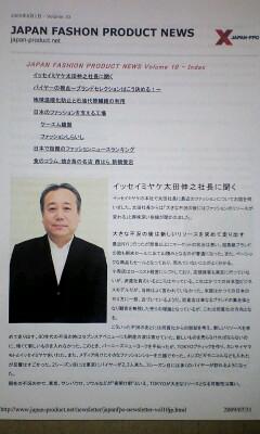 090731_1751~太田社長.jpg