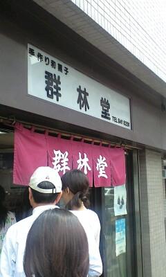 090801_1135~群林堂.jpg