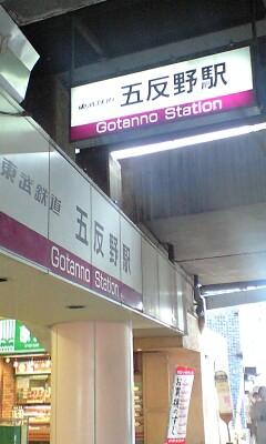 090801_1553~五反野駅�@.jpg