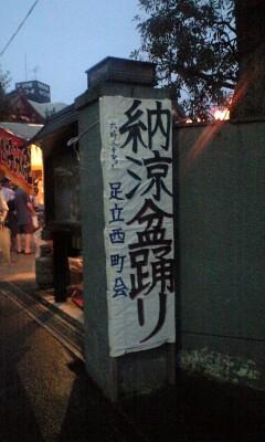 090802_1850~納涼盆踊り.jpg