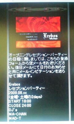 090807_1527~エレボスレセプション.jpg