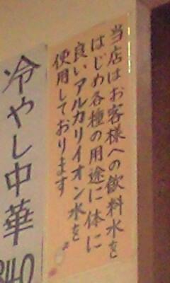 090811_2028~アルカリイオン水.jpg
