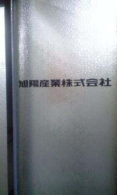 090819_1754~旭陽産業さま.jpg