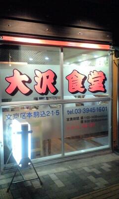 090824_2043~大沢食堂外観.jpg