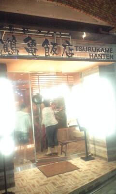 090830_1900~鶴亀飯店外観.jpg