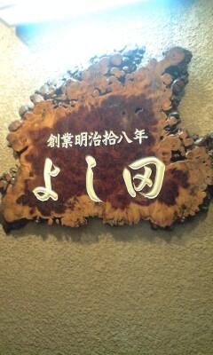 090831_1920~歴史あるよし田.jpg