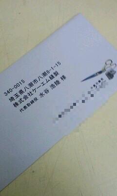 090908_0857~封書�@-0001.jpg
