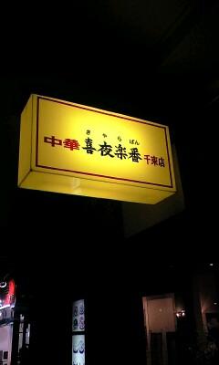 090911_2355~喜夜楽番.jpg