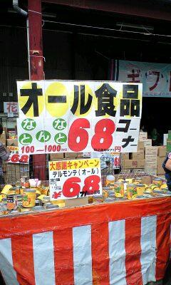 090919_1332~オール68円.jpg