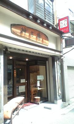 090923_1207~神名備店外.jpg