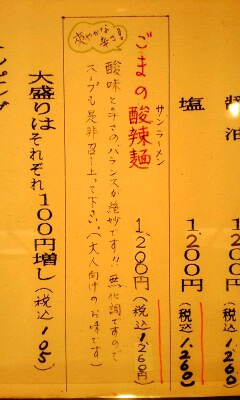 090923_1214~神名備メニュー.jpg