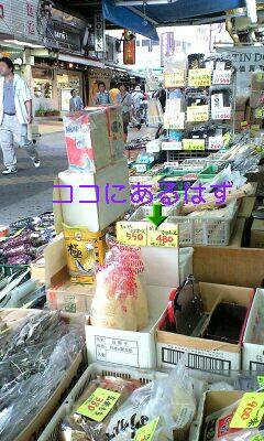 090927_1356~星野商店-0001.jpg