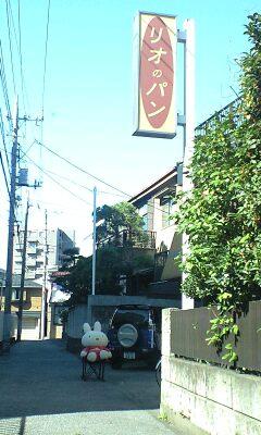 091011_0946~リオのパン.jpg