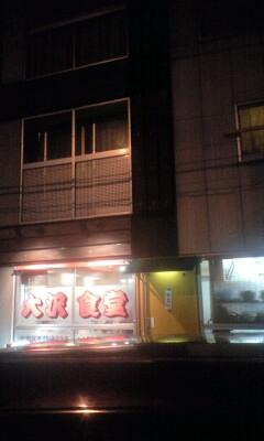 091013_2102~大沢食堂外観.jpg