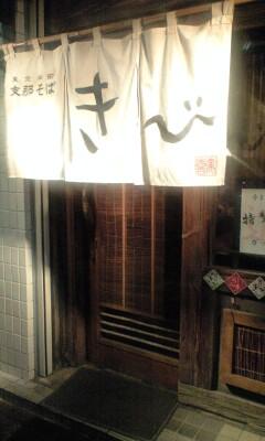 091016_1941~支那そばきび外観.jpg