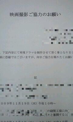 091021_1213~撮影協力-0001.jpg