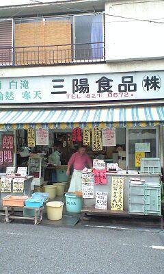 091024_1419~三陽食品.jpg