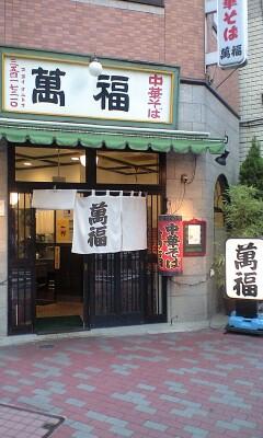 091107_1613~萬福外観.jpg
