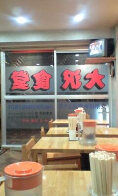 100105_2013~大沢食堂店内.jpg