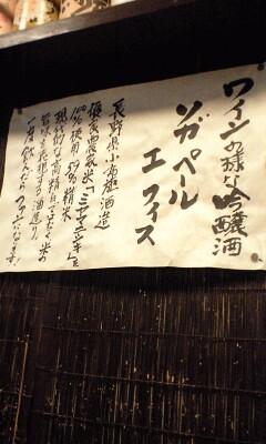 100217_2002~吟醸酒貼り紙.jpg
