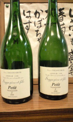 100217_2007~吟醸酒.jpg