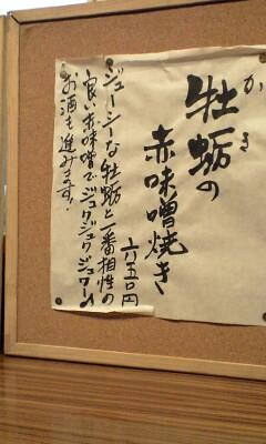 100217_2041~牡蛎の赤味噌焼き貼り紙.jpg