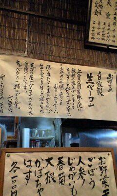 100217_2041~生ベーコン貼り紙.jpg