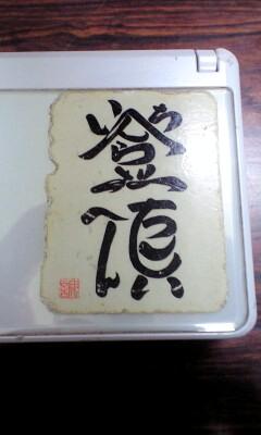 100511_1228~いのちしらずのへんたい.jpg