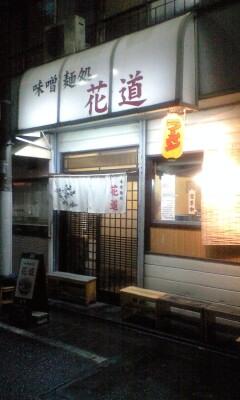 100614_2030~味噌麺処花道.jpg