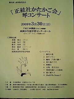 お琴コンサート.jpg