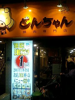 とんちゃん上野店.jpg