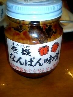 なんばん味噌.jpg