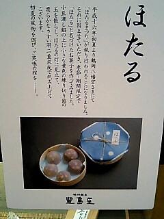 ほたる和菓子.jpg