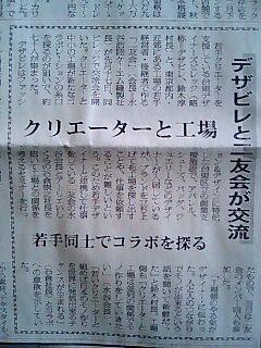 アパレル工業新聞.jpg