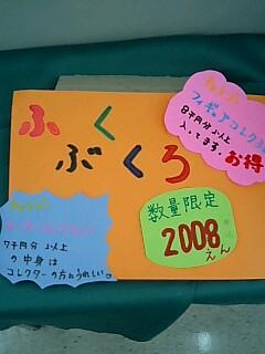 サンクス福袋張り紙.jpg