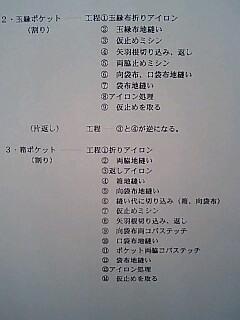 ポケット作り工程表.jpg