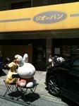リオのパン店外.JPG