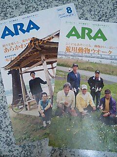 ARA.jpg