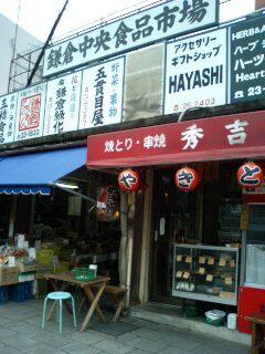 鎌倉の市場.jpg