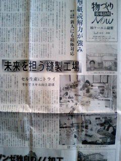 近代縫製新聞�@.jpg