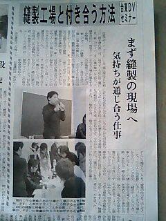 近代縫製新聞�A.jpg