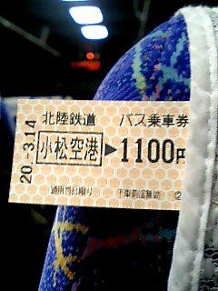 小松〜金沢バス.jpg