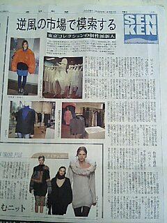 繊研12面.jpg