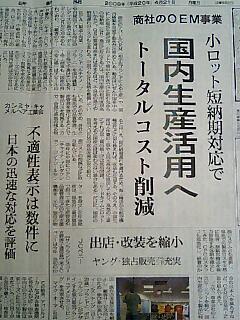 繊研1面.jpg