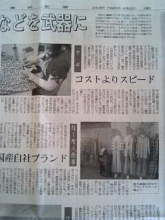 繊研4/22/7面.jpg