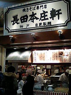 長田本庄軒.jpg